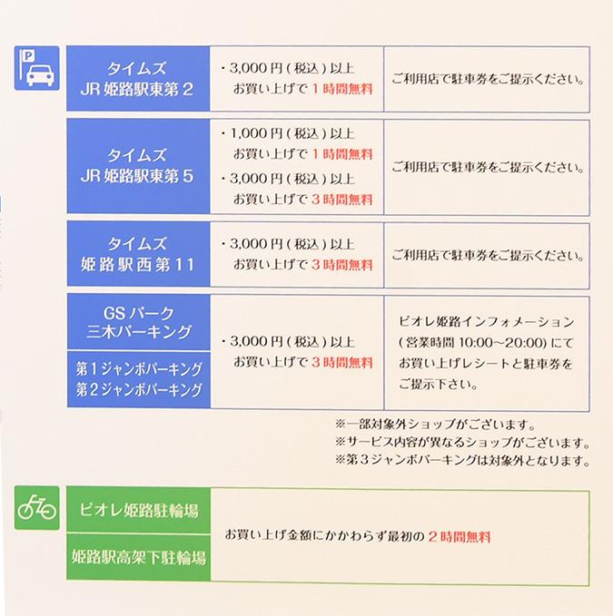 ピオレ姫路30店舗大規模リニューアル!3/23【新店舗まとめ ...