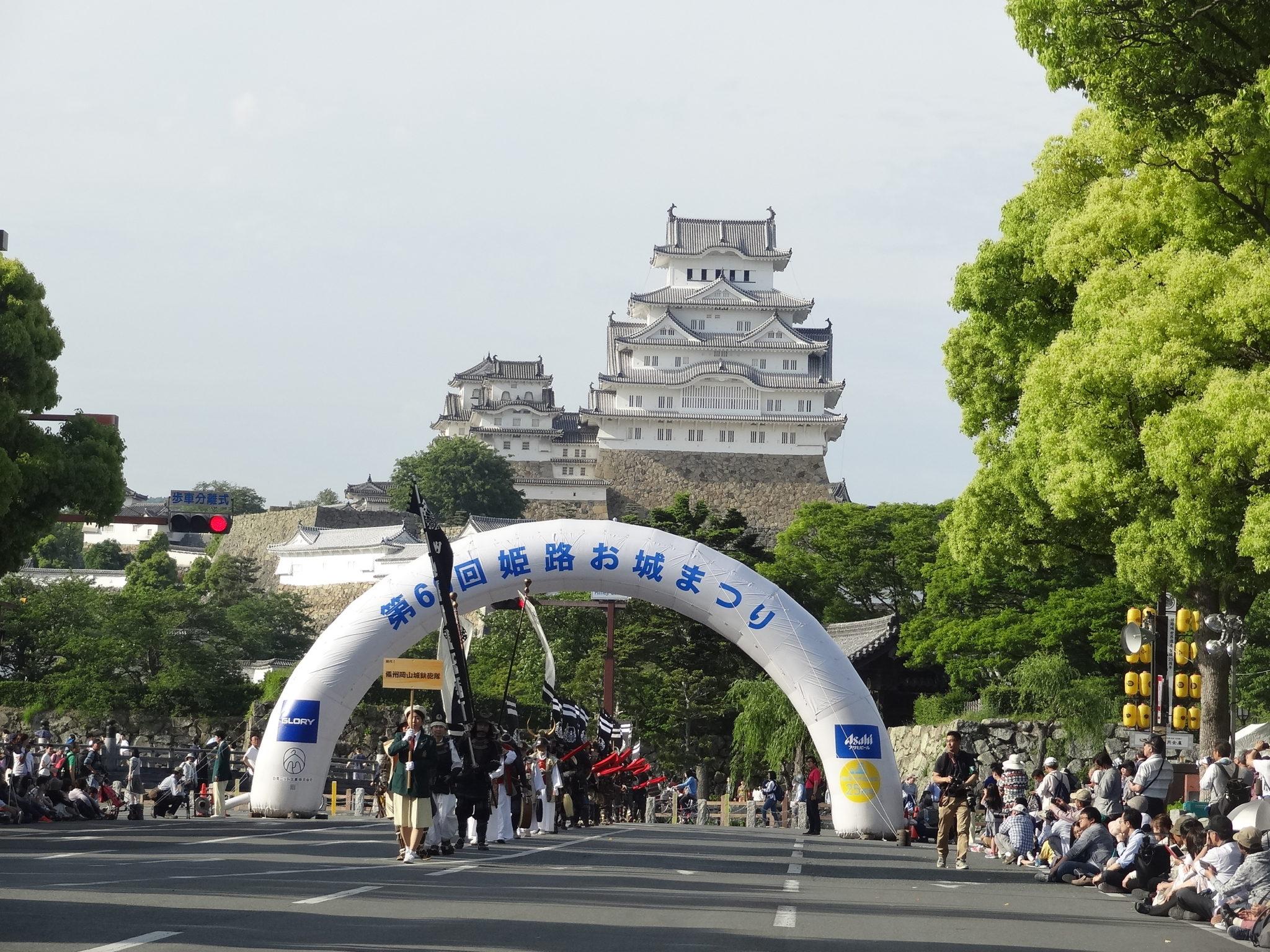 2019姫路お城祭り詳細!スケージュールも!丘みどりさん・三木道三 ...