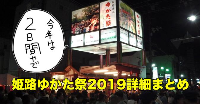 姫路 ゆかた まつり 2020
