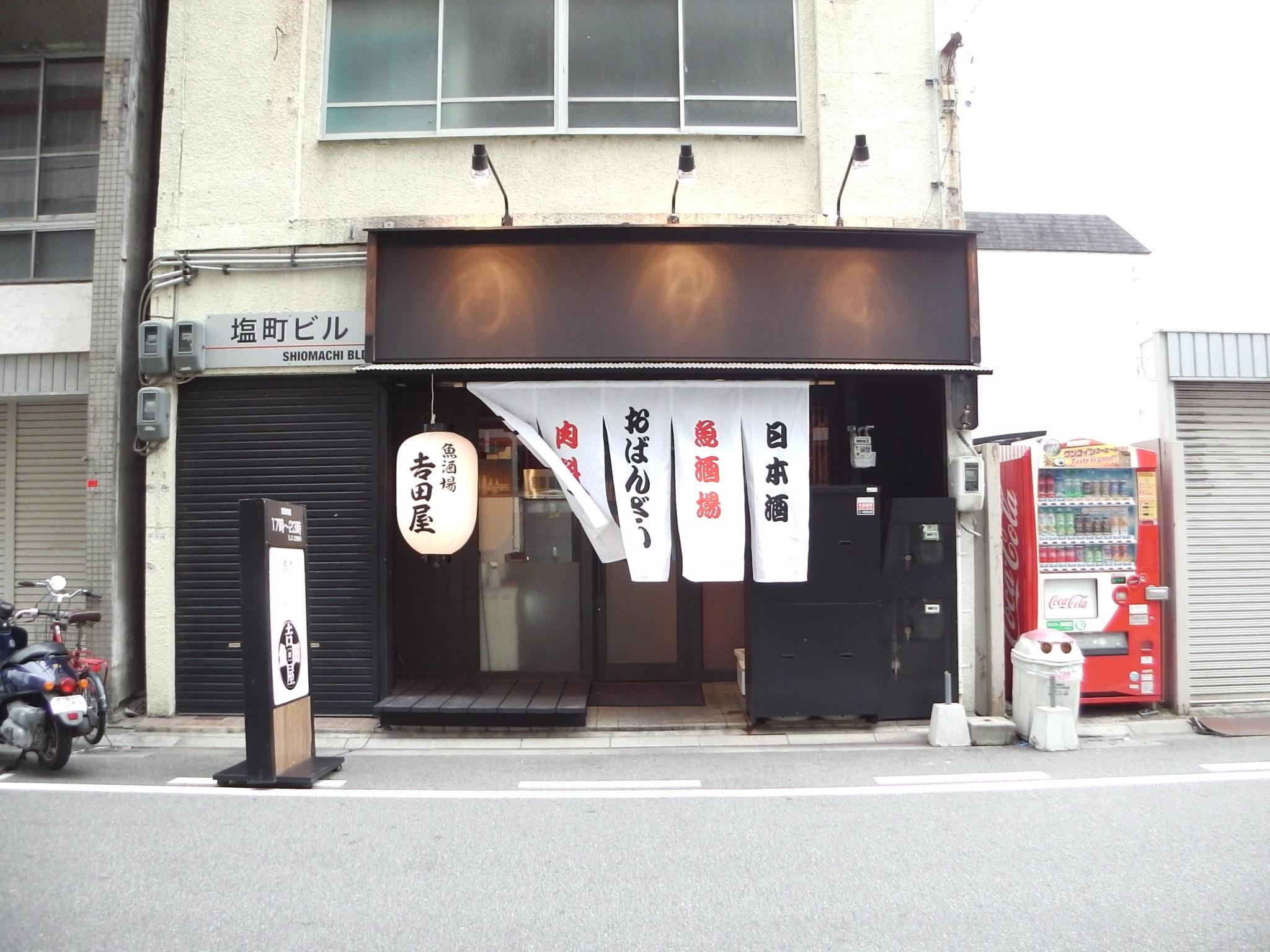 魚酒場吉田屋が塩町にオープンし...