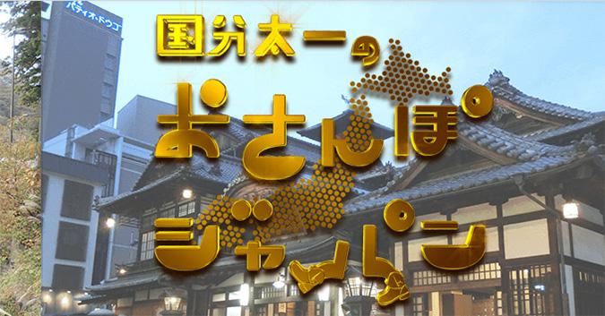 関西テレビ「国分太一のおさんぽ...
