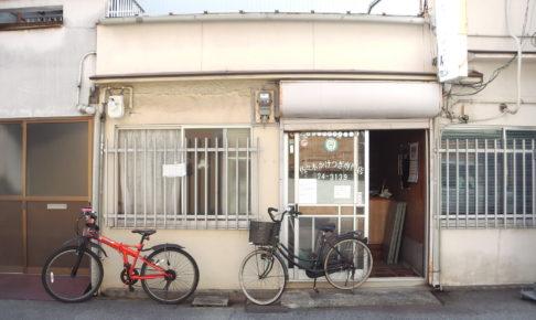 元塩町 | 姫路市のローカル情報...
