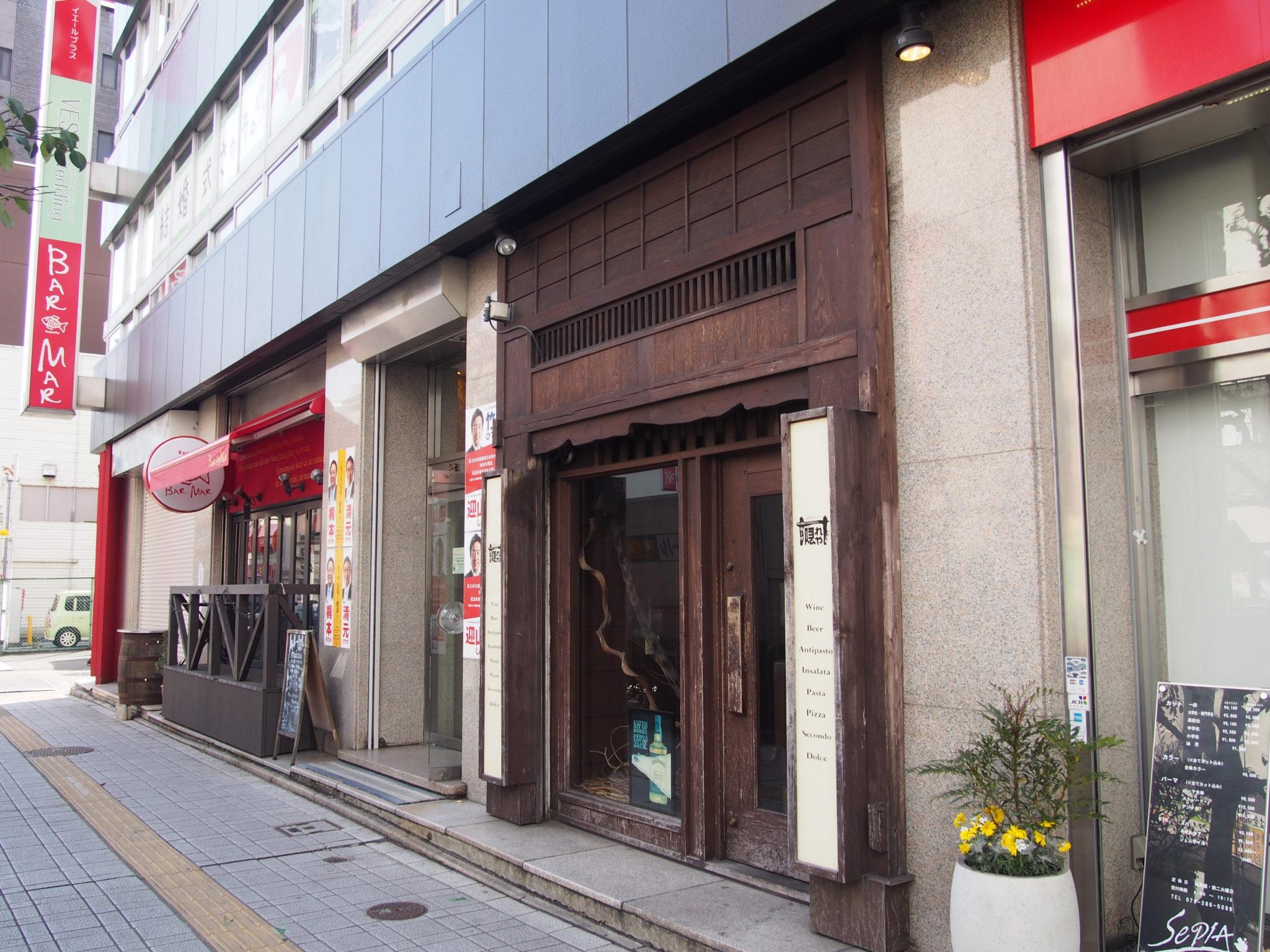 「隠れ家ダイニングRoots(ルーツ)姫路駅前店」が南町のカーヴ ...