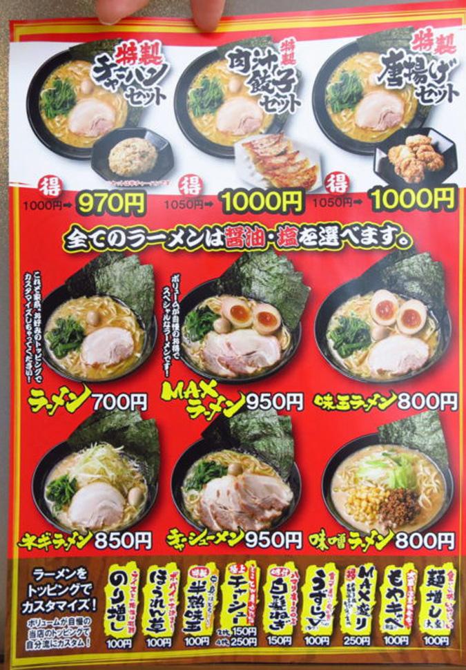商店 町田