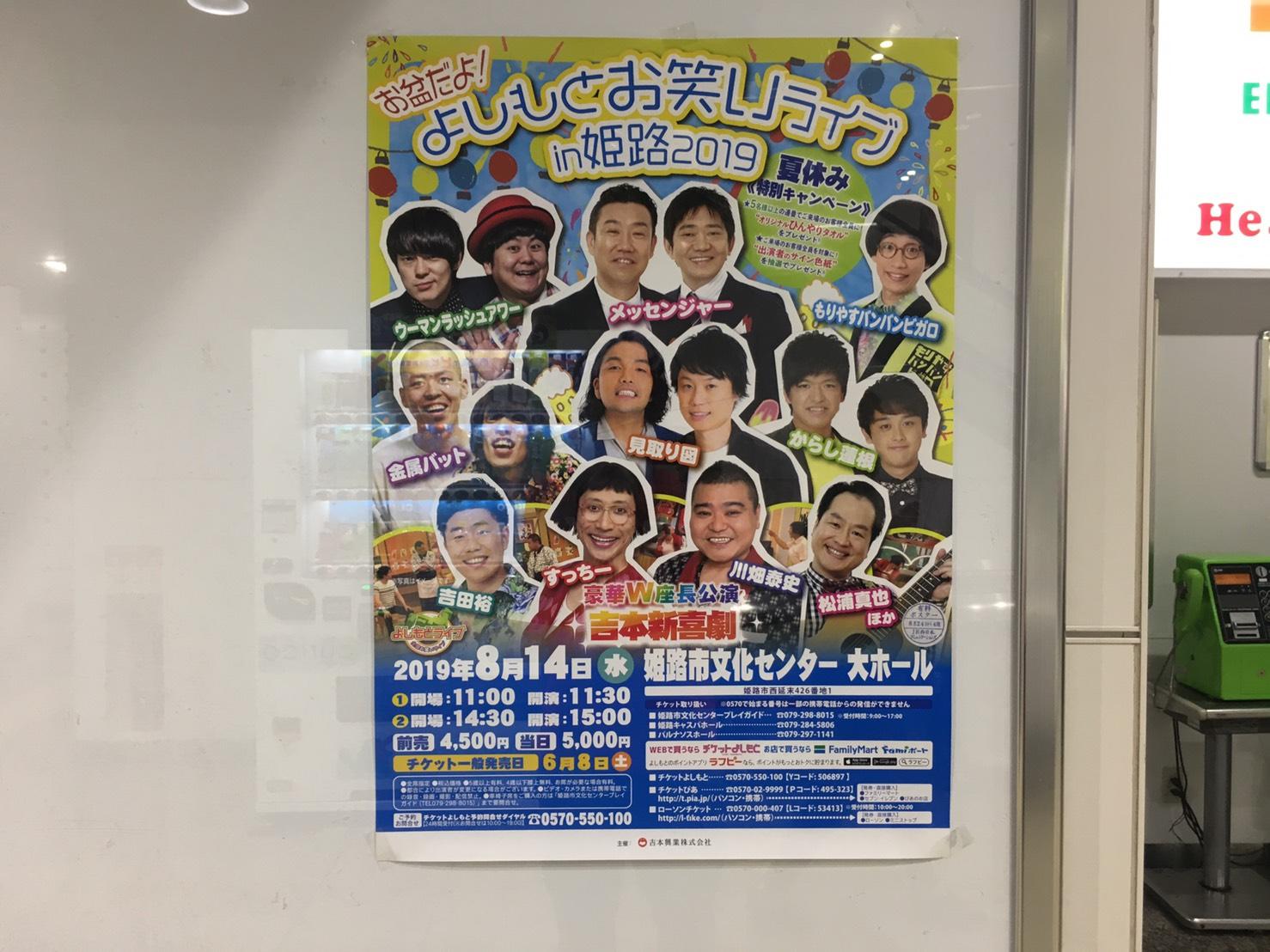お盆にすっちー、ウーマンラッシュアワー、メッセンジャーほか姫路文化センターにくるみたい!【よしもとお笑いライブin姫路2019】