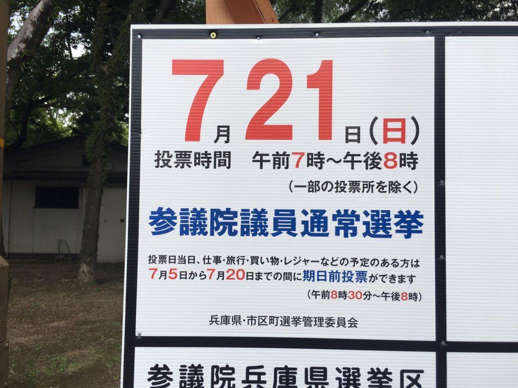 参議院 議員 選挙 2019 兵庫