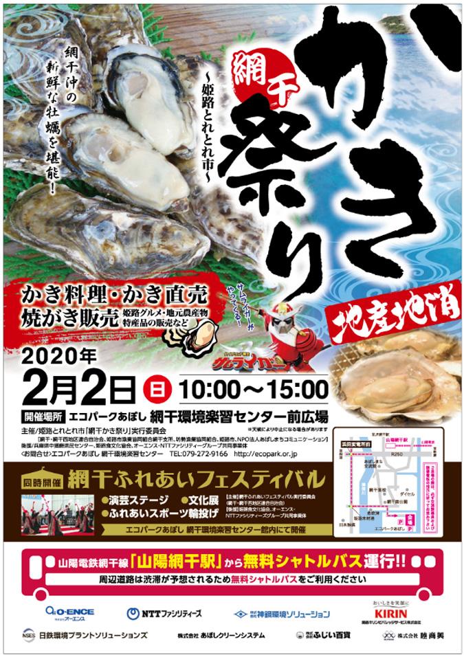 祭り 2020 牡蠣 宮島牡蠣祭り(広島)2020年の混雑状況と直売情報を解説!おすすめの駐車場は?雨天時は中止か?