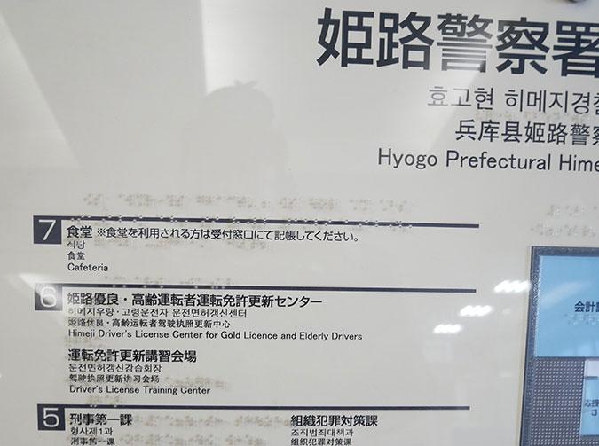 姫路警察署 免許 住所変更