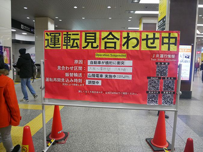 JR摩耶〜大阪間運転見合わせ(JR姫路駅・山電姫路駅の様子)(1月22 ...