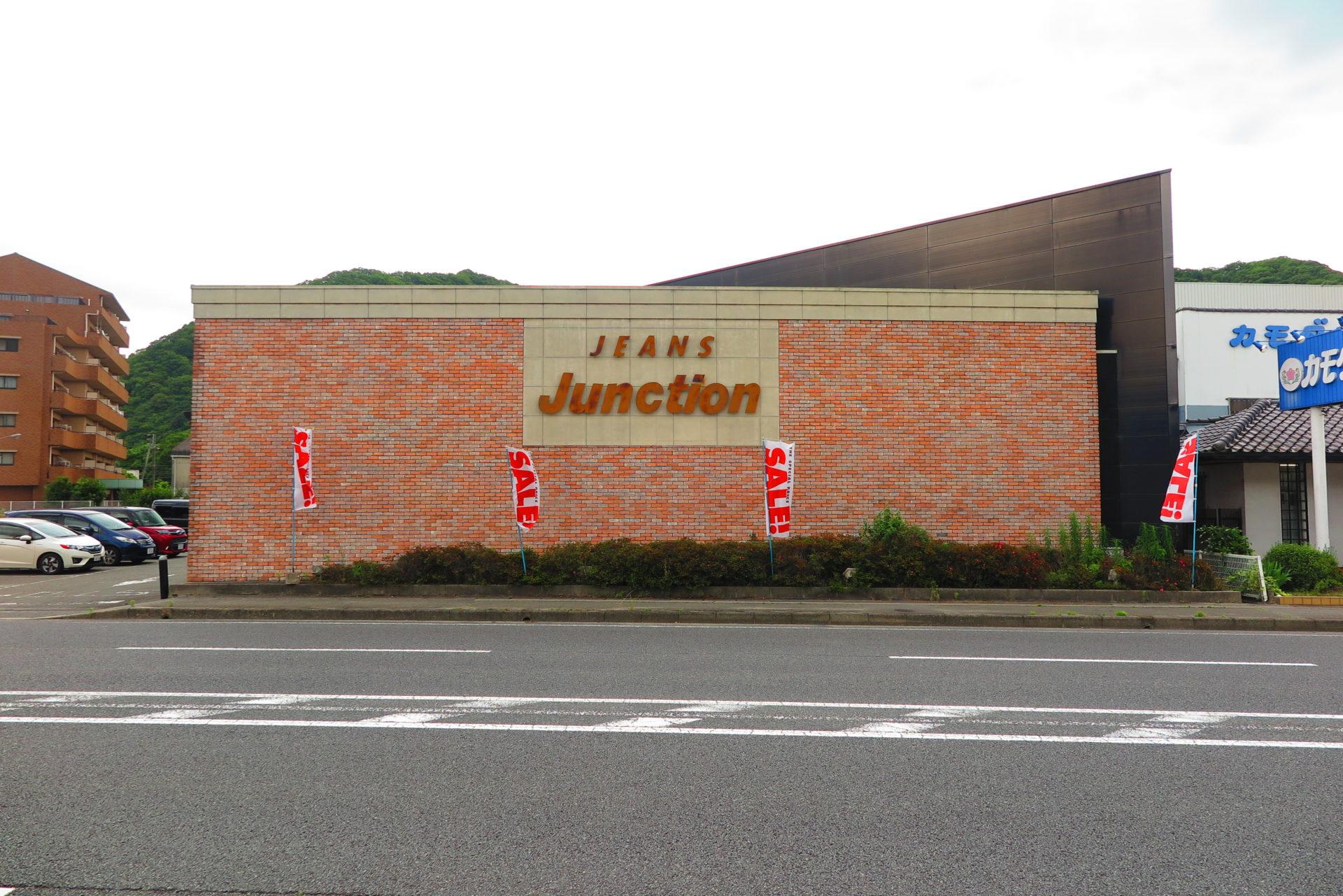 24年の歴史!砥堀のジーンズジャンクション101姫路店が閉店する ...