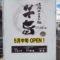 焼肉・ホルモン鍋「牛旨」が和風カフェ太郎茶屋鎌倉広畑店跡にオープンするみたい!