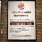 「バーガーキング」が大量閉店!兵庫では唯一グランフェスタ姫路店が閉店するみたい!5月26日21:00