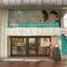 33年の歴史!美容室の「J&K姫路本町店」が閉店している!跡地に医療美容室ソワメームが5月にできるみたい