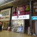 レンタル着物「マイン姫路店」がみゆき通りのフォンテーヌの2Fにオープンするみたい【4/24】