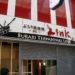 ぶらり鉄板焼「鈴久(りんく)」が西二階町商店街沿いにオープンするみたい!リラクゼーションさくら跡