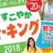 5月20日「第4回すこやかウォーキング2018」が姫路城大手前公園で開催されるみたい!【今日の姫路城836日目】