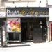 塩町の手巻き焼肉「金の牛姫路店」が閉店するみたい【5/31】