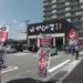 からあげ専門店「からやま姫路中地店」がオープンしている!【6/1】オープン3日間からやま定食など500円