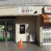 ドッグサロン「en」が英賀保にオープンしている!【6/5】イタリアンAmore跡