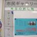 姫路城の見えるイーグレひめじで「現代美術ビエンナーレ2018展」やってるで!7月 13 日〜7月 22 日【今日の姫路城893日目・イベント紹介】