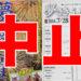姫路の穴場祭り!夢さきふるさとまつり2018【7/28(土)】花火は大迫力やで!