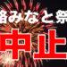 【緊急】明日開催予定の姫路みなと祭2018は中止になったみたい!順延もなし!