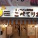 【追記あり】新コッペパン専門店の「こぺてりあ」が姫路みゆき通り店がオープンするみたい【9月15日】