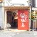 じごろ七輪焼鳥億鳥(おくちょう)が南町栄通り商店街にオープンしている!【8/13】じごろ金べこ跡