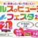 【入場無料】ヘルス&ビューティーフェスタ2018が姫路みなとドームであるみたい!