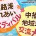 姫路港ふれあいフェスティバル2018(秋)&中播磨地域活動交流メッセ