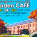 姫路美術館の庭園に3日間限定オープンカフェが出現。来場プレゼントも!11月23日より