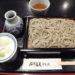 「石挽蕎麦御座候グランフェスタ店」で新そばの「せいろそば」を食べてきた【姫路グルメの種】
