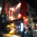 姫路中華バル「香」が旧フォーラス前にオープン!実際に食べてきた!朝3時まで開いてるそうな