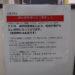 【復旧】ソフトバンクで通信障害、姫路でも復旧のメドがたっていないみたい!