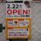 ドトールコーヒー姫路みゆき通り店がロッテリア跡にオープンするみたい!姫路みゆき通り店からの移転